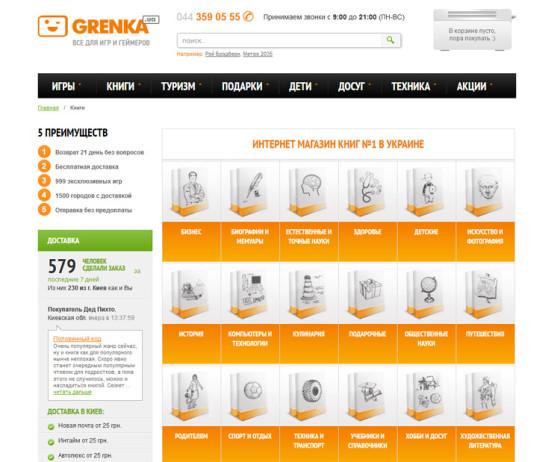 Книжный Интернет магазин Grenka