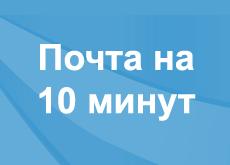 Сервис 10minutemail.net - временная почта