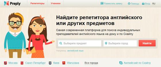 Сервис Preply - репетитор английского по скайпу