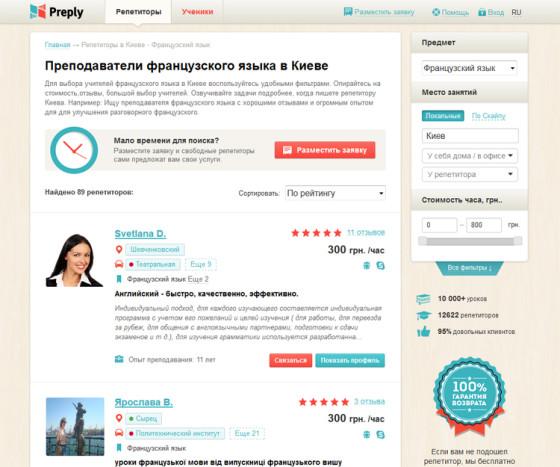 Сервис Preply - поиск репетиторов