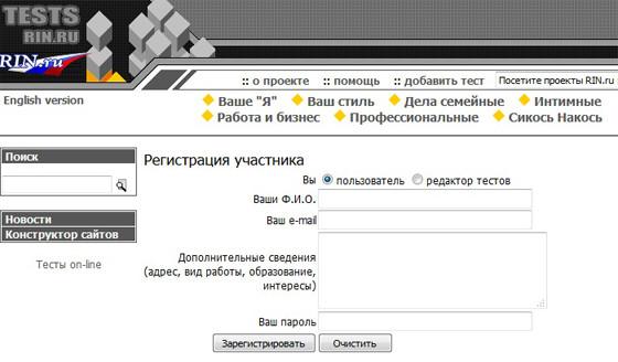 Сервис Tests.rin.ru - личностные тесты