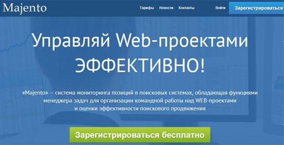 Majento – сервис управления web-проектами