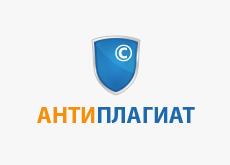 Антиплагиат - сервис проверки текста на уникальность