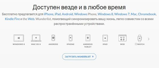 Работа в Wunderlist в Windows, смартфонах и т.п.