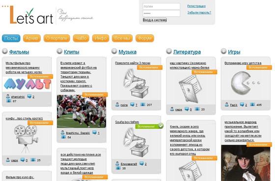 Сервис Letsart.ru - поможет вспомнить название фильм