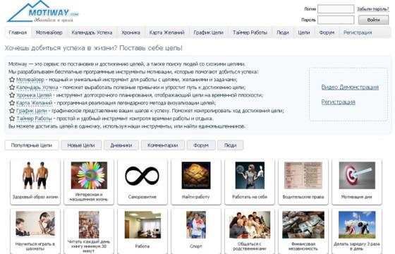 Motiway.com - помощник в достижении целей сервис