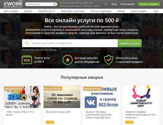 Kwork.ru - магазин онлайн услуг фриланса