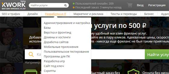 Kwork.ru - поиск услуг