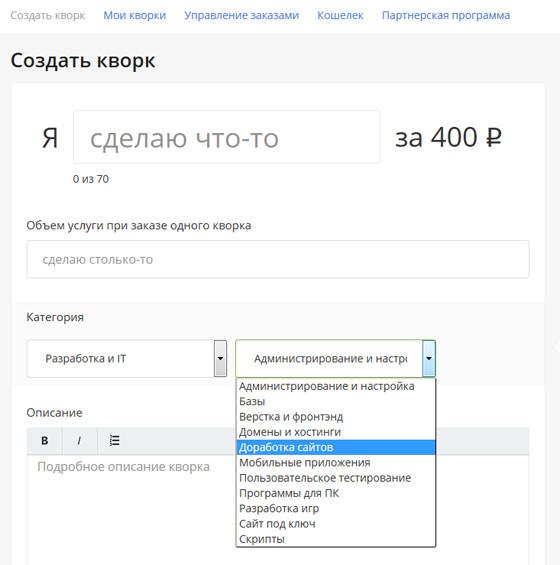 Кwork.ru - создание своей услуги