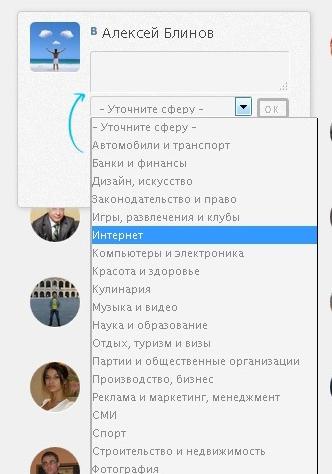 Takepin - рекомендация пользователей