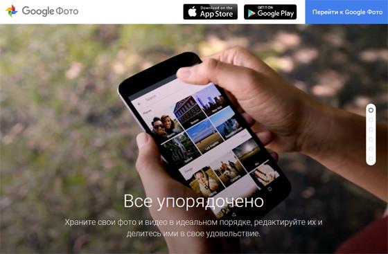 Сервис Google Photos - хранение фотографий