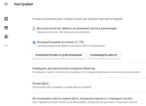 Настройки сервиса Google Photos
