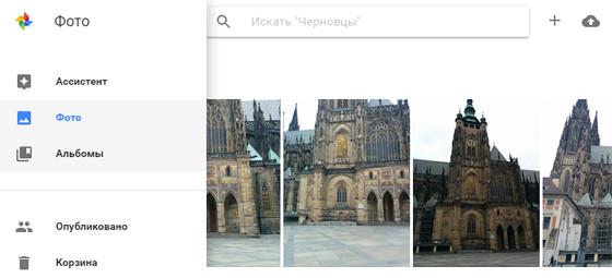 Просмотр фото в Google Photos