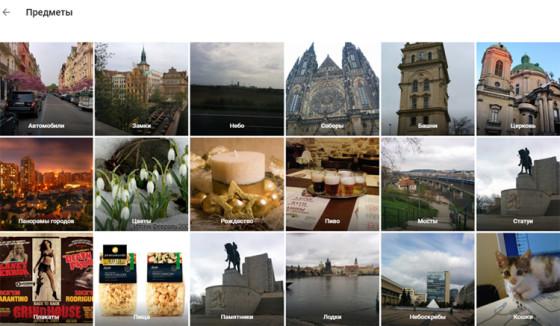 Google Photos - автоматическая сортировка фото