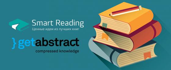 Smart Reading и getAbstract - краткое содержание бизнес книг