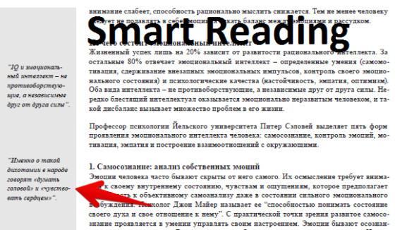 Smart Reading - саммари бизнес книг