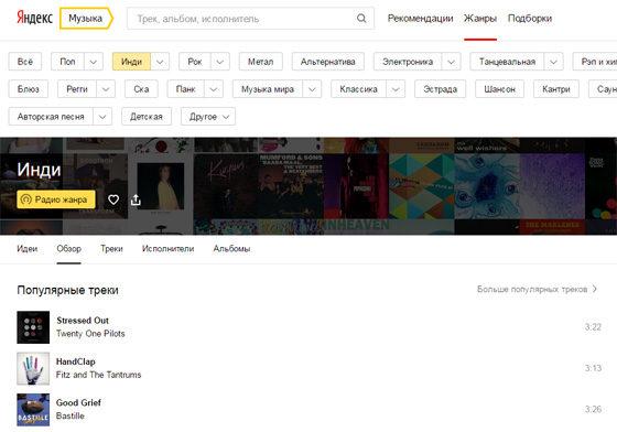 Радио в Яндекс.Музыке