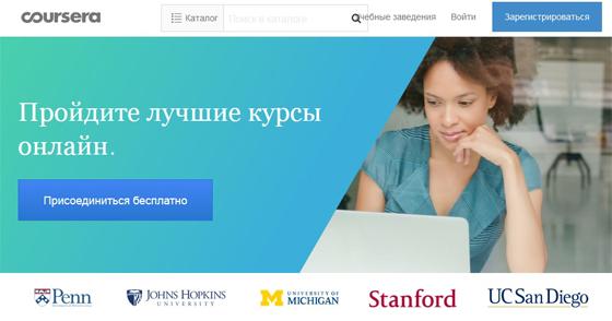 Сервис Coursera - курсы для онлайн обучения