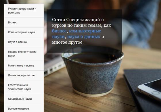 Coursera - разные курсы для онлайн обучения