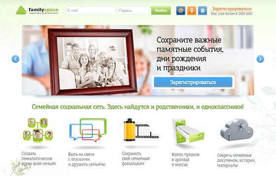 FamilySpace – социальная сеть родственников