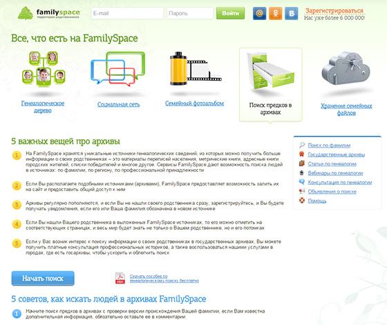 Сервис FamilySpace
