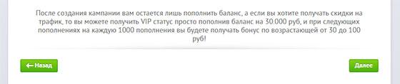 Предложение Бодиклик для VIP-клиентов