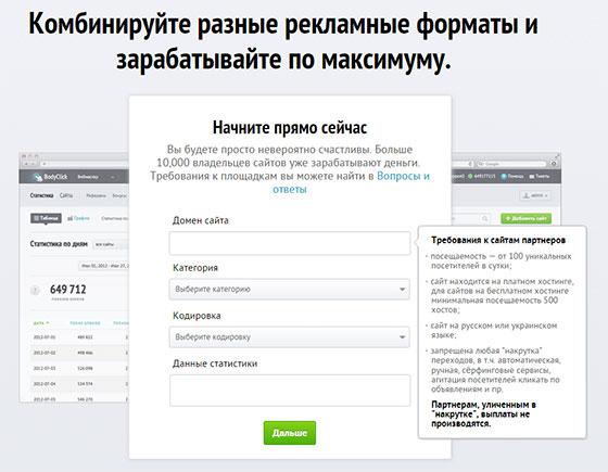 BodyClick - добавление сайта