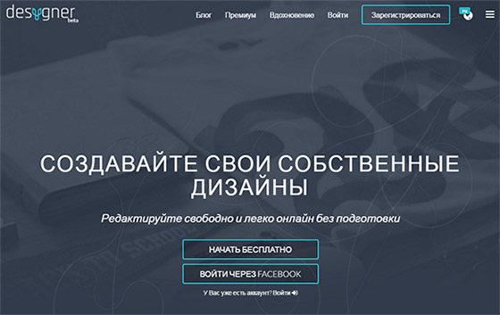 Desygner — сервис для создания онлайн дизайна