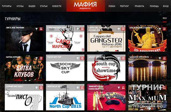 Турниры в онлайн ирге Мафия