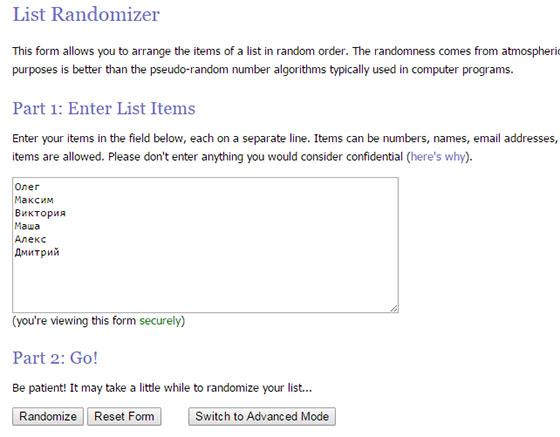 Random.org - генератор списков