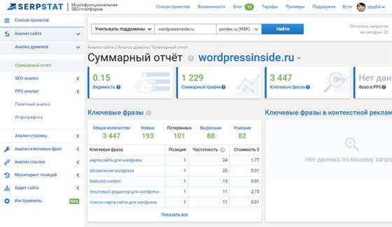 Serpstat - суммарный отчет