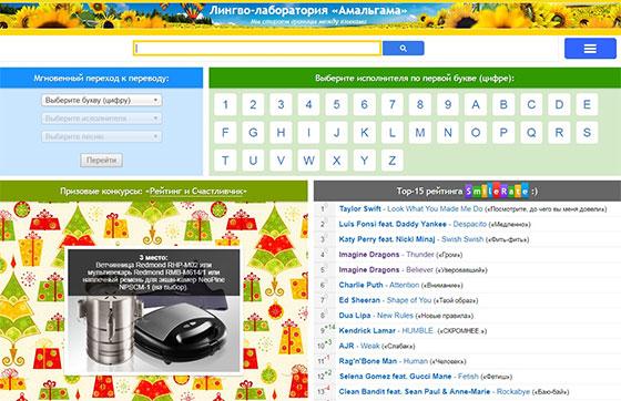 Сервис Amalgama-lab - переводы песен онлайн