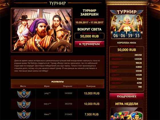 Турниры и лотереи на Фараоне