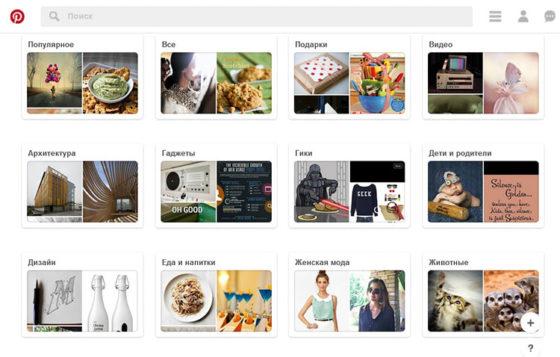 Категории Pinterest