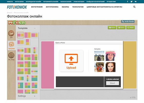 Fotokomok (онлайн коллаж)