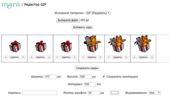 Редакторы GIF и APNG
