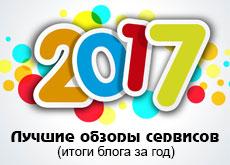 Лучшие сервисы 2017