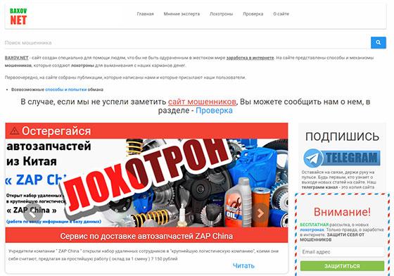 Baxov.net - разоблачение мошенников в интернете