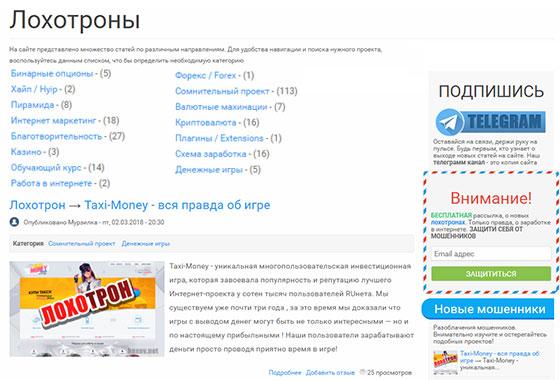 Baxov.net - все правда о заработке