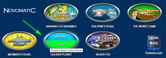 Демо-версии игр в казино