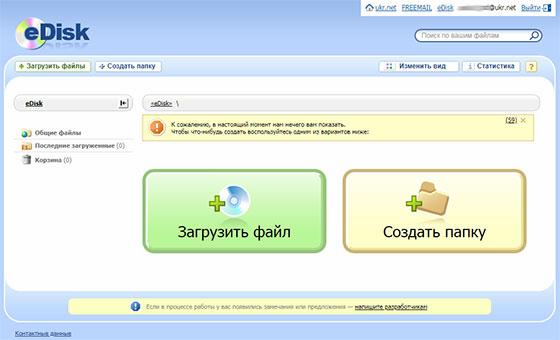 Сервис eDisk от Фримейл