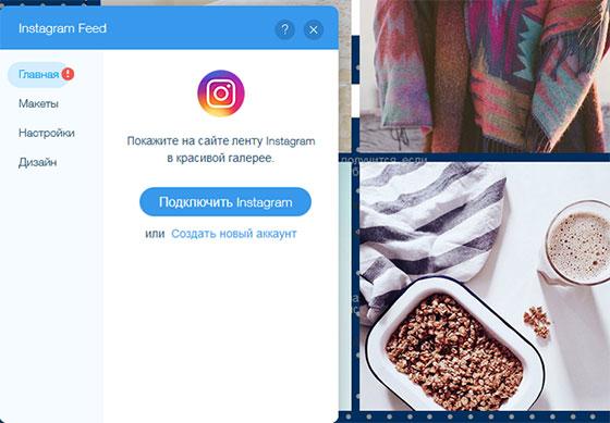 Настройка Instagram Feed в Wix