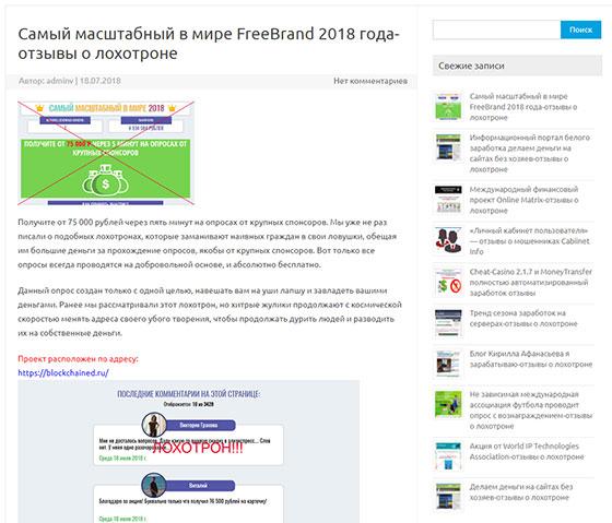 """Сайт """"АнтиОбман"""" для новичков"""