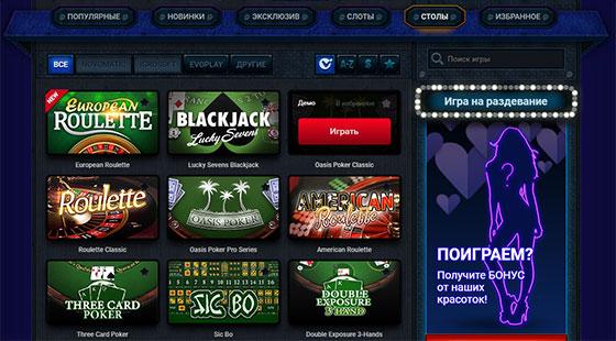 Игры казино Кинг Вулкан