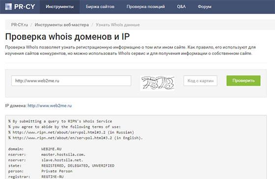 PR-CY для проверки хуиз домена