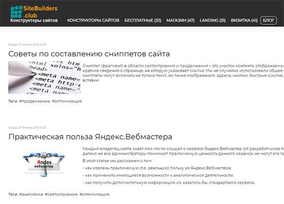 Блог проекта Sitebuilders.club