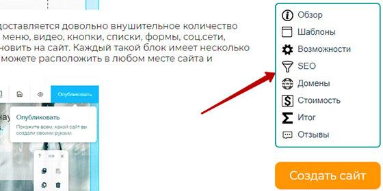 Обзоры конструкторов сайтов