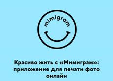 Сервис Мимиграм