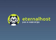 Хостинг Eternalhost