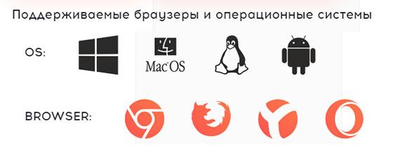 Партнерка Leo.cash - поддерживаемые браузеры